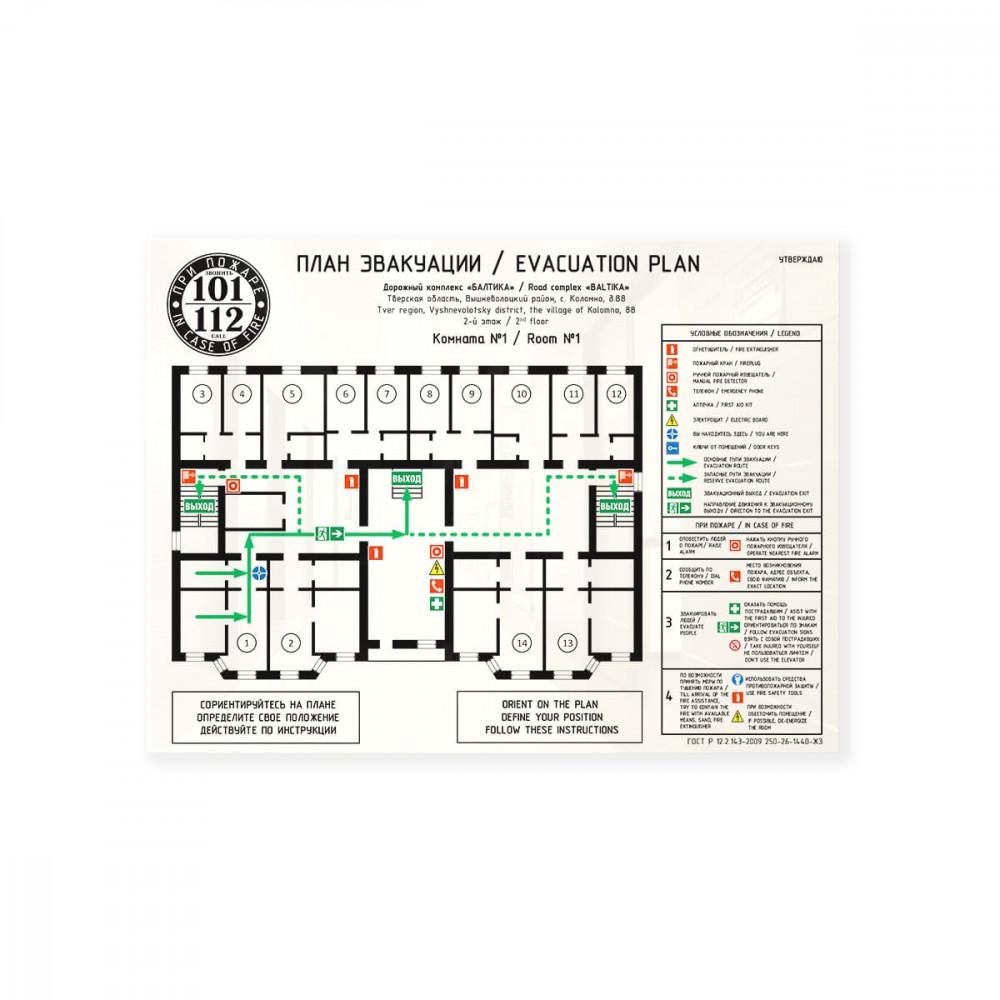 План эвакуации 30x40 см (А3) ламинированный