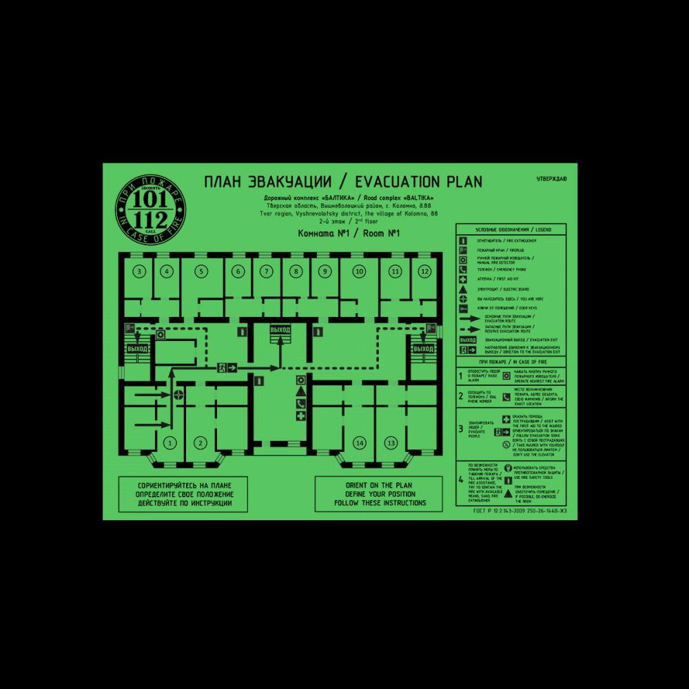 План эвакуации 30x40 см (А3) фотолюминесцентный локальный по ГОСТ Р 12.2.143-2009
