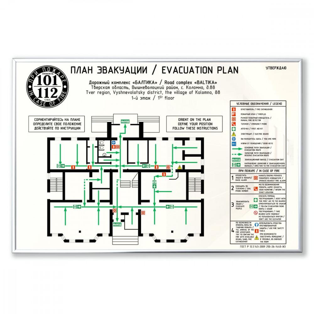 План эвакуации 60x40 см (А2) в рамке Nielsen