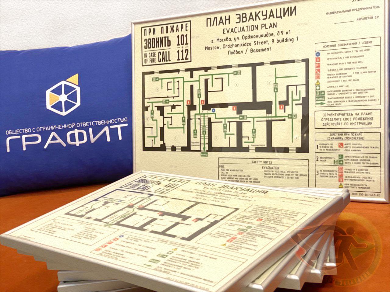Фотография готовых планов эвакуации для гостиницы