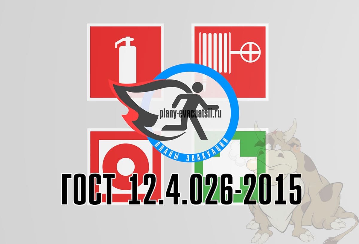 ГОСТ 12.4.026-2015 по знакам безопасности на плане эвакуации