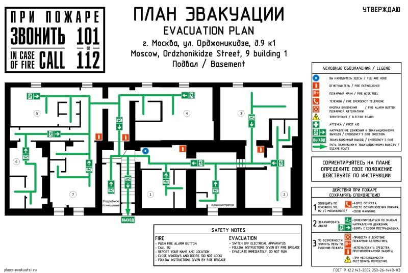 Образец плана эвакуации гостиницы этажный