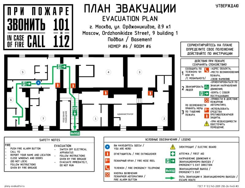 Образец плана эвакуации для гостиничного номера