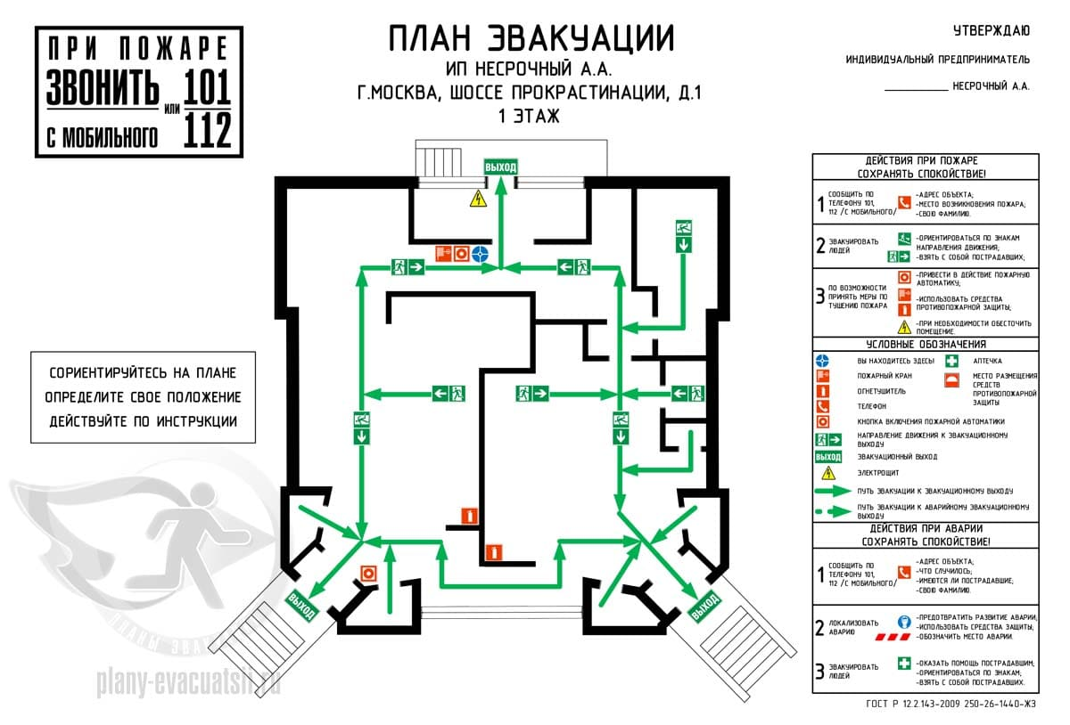 Образец плана эвакуации при пожаре горизонтальный
